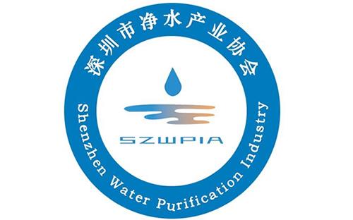 深圳净水协会会长是谁 深圳净水协会会长